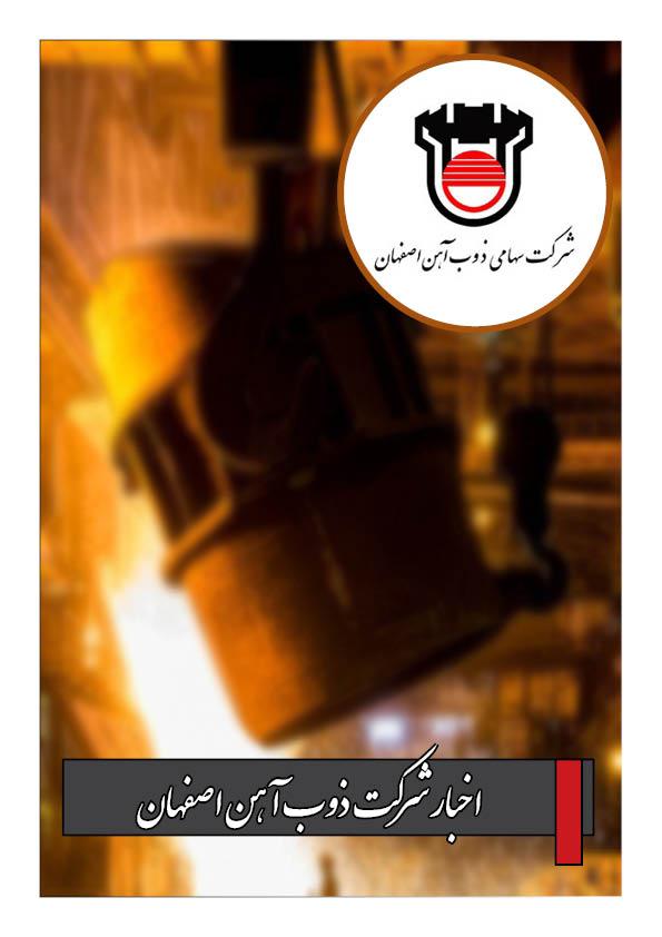 اخبار شرکت ذوب آهن داخلی
