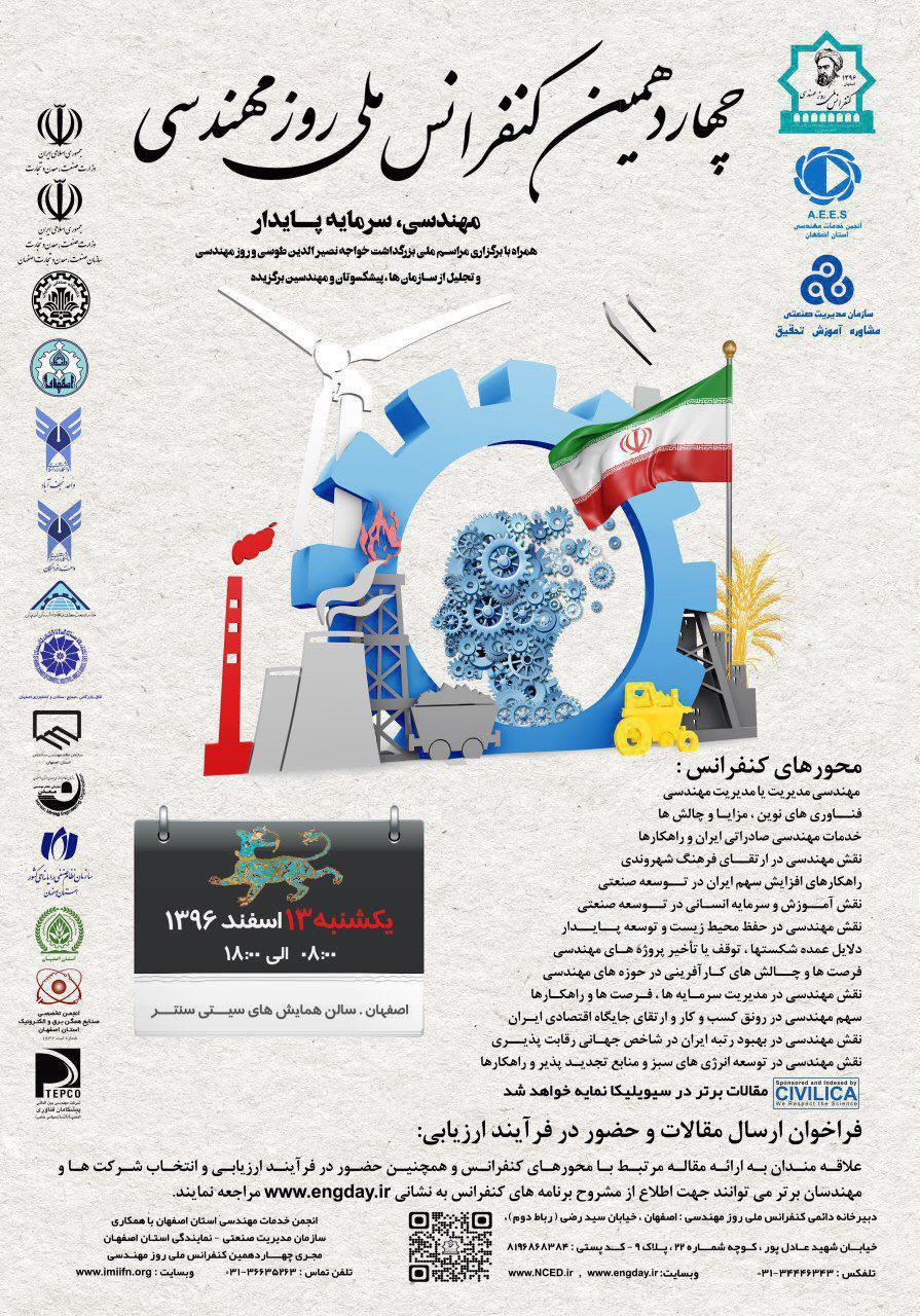 کنفرانس روز ملی مهندس